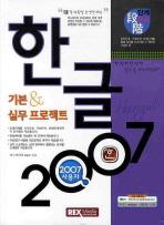 한글 2007(기본 실무 프로젝트)