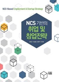 NCS 기반의 취업 및 창업전략