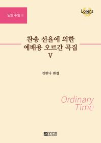 찬송 선율에 의한 예배용 오르간 곡집. 5