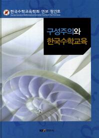 구성주의와 한국수학교육