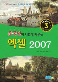 온 국민이 다함께 배우는 엑셀 2007(Season 3)