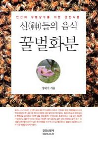 신들의 음식 꿀벌화분
