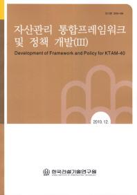 자산관리 통합프레임워크 및 정책 개발. 3