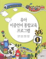 유아 이중언어 통합교육 프로그램