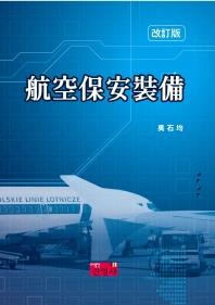항공보안장비
