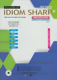 이디엄샵 중2(Idiom Sharp)(2017)