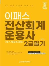 이패스 전산회계운용사 2급 필기(2021)