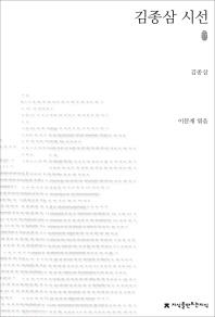 김종삼 시선(초판본)