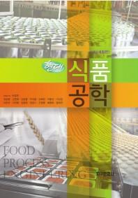 현대 식품공학