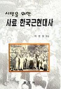 시민을 위한 사료 한국근현대사