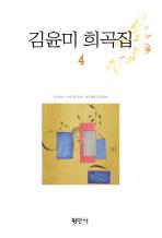 김윤미 희곡집. 4