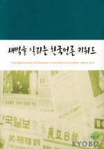 새벽을 알리는 한국언론 키워드
