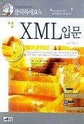 XML 입문(클릭하세요)