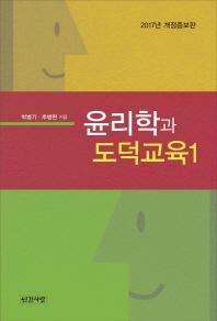 윤리학과 도덕교육. 1(2017)