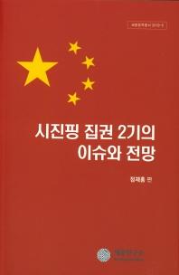 시진핑 집권 2기의 이슈와 전망