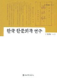 한국 한문희곡 연구