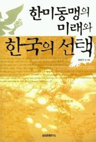 한미동맹의 미래와 한국의 선택