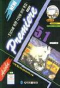어도비 프리미어 5.1(S/W포함)
