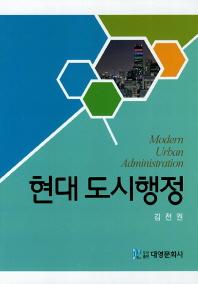 현대 도시행정