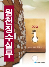 원천징수실무(2013)