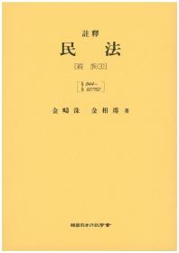 주석 민법(친족3)