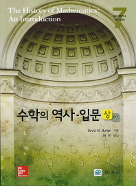 수학의 역사 입문(상)