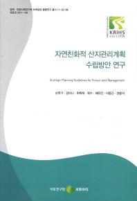 자연친화적 산지관리계획 수립방안 연구
