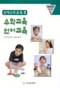 수학교육 언어교육(몬테소리교육 2)