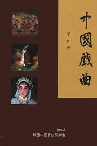 중국희곡 4