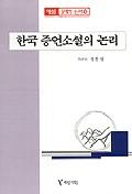 한국 증언소설의 논리