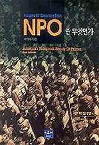 NPO란 무엇인가