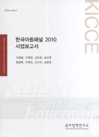 한국아동패널 2010 사업보고서
