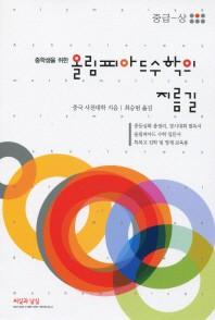 중학생을 위한 올림피아드 수학의 지름길: 중급(상)