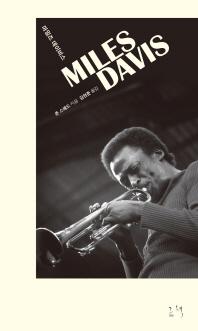 마일즈 데이비스(Miles Davis)