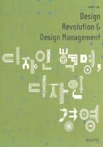 디자인 혁명 디자인 경영