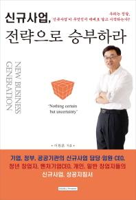 신규사업 전략으로 승부하라