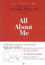 자기자신을 발견하는책(All About Me)