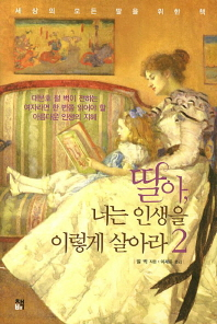 세상의 모든 딸을 위한 책 딸아 너는 인생을 이렇게 살아라. 2