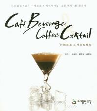 카페음료 커피칵테일