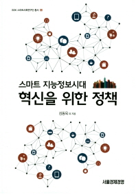 스마트 지능정보시대 혁신을 위한 정책
