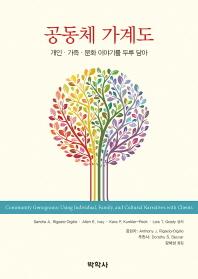 공동체 가계도(Paperback)
