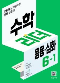수학리더 응용심화 초등 수학 6-1(2022)
