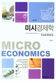 미시경제학(연습문제해답집)
