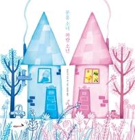 분홍 소녀 파랑 소년