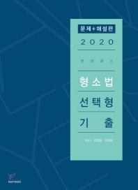 형소법 선택형 기출(문제+해설편)(2020)