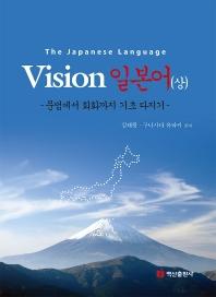 Vision 일본어(상)
