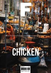 매거진 F(Magazine F) No.3: 치킨(Chicken)(영문판)