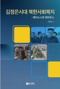 김정은시대 북한사회복지: 페이소스와 뫼비우스