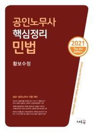 민법 공인노무사 핵심정리(2021)