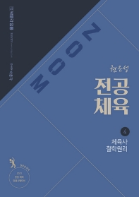 ZOOM 권은성 전공체육. 4: 체육사 철학원리(2021 대비)